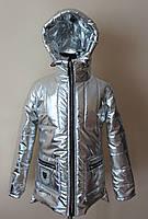 Куртка для девочки серебряного цвета весна-осень
