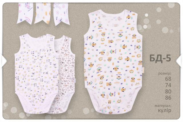 Боді для новонароджених без рукавів 960302a989988