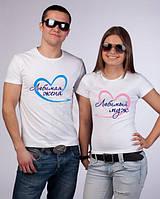 """Парные футболки """"Любимые супруги"""""""