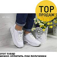 Женские кроссовки Nike Air Max, белого цвета / кроссовки женские Найк Аир Макс, кожаные, стильные
