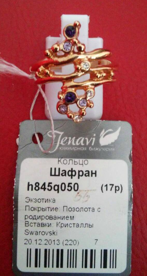 """Кольцо """"Шафран"""" с кристаллами Swarovski, покрытое золотом  (h845q050)"""