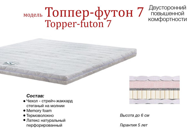 Матрас TOPPER-FUTON 7 / ТОППЕР-ФУТОН 7 (Высота 6 см) чехол стейч-жаккард стёганый на молнии, двусторонний повышеной комфортности