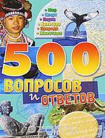 500 вопросов и ответов (синяя)