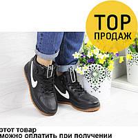 Женские кроссовки Nike Lunar Force 1, черно-белые / кроссовки женские высокие Найк Лунар Форс, пресс кожа