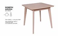 Стол Модерн 800*800 ( СО-293.2)