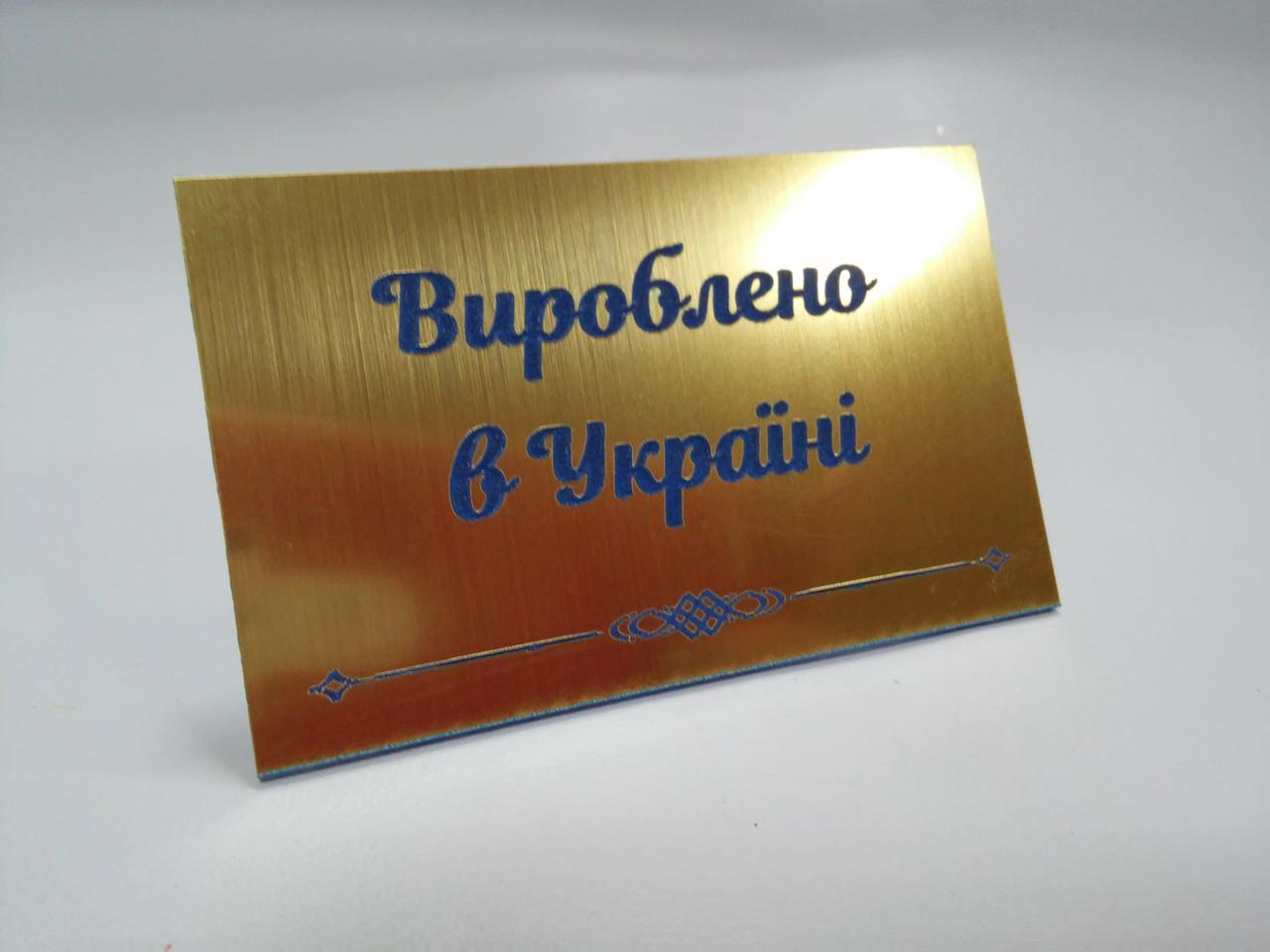 Табличка з кольорового акрилу