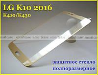 Цветное защитное стекло Full Cover для LG K10 K410 K430 Gold золотые рамки 9H