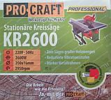 Пила дисковая PROCRAFT KR2600, фото 10