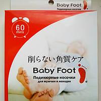 Носочки Baby Foot для домашнего педикюра (Япония) 1 пара