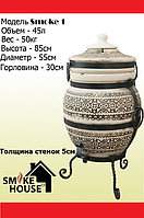 Тандыр Smoke 1. Греческий