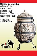 Тандыр Smoke 3,5. Античный