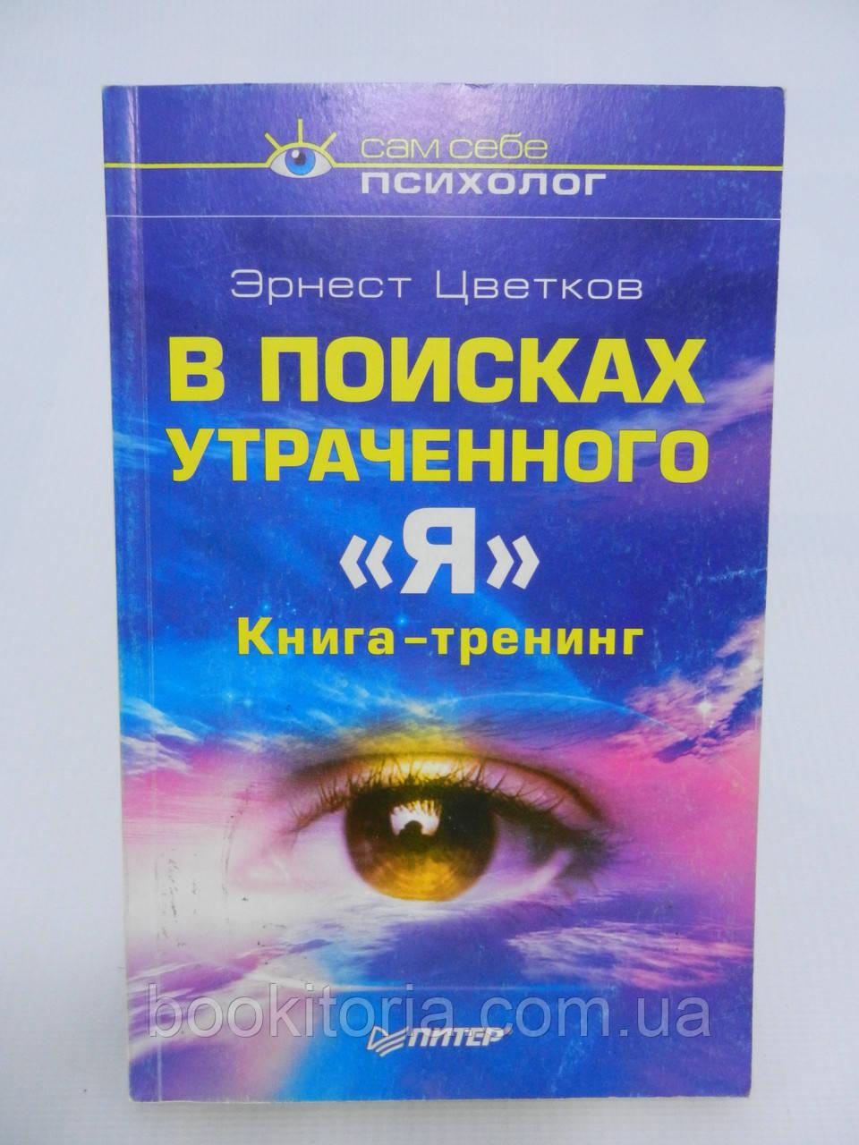 Цветков Э. В поисках утраченного «Я» (б/у).