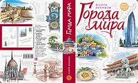 Города мира. Книга эскизов. Travel book