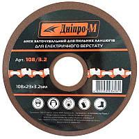 Диск заточной для цепи Дніпро-М 100*10*3,2 мм
