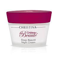 Интенсивный обновляющий ночной крем, Chateau de Beaute Deep Beaute Night Cream Christina, 50 мл.
