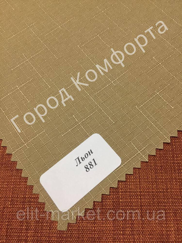 Ткань для рулонных штор LEN 0881