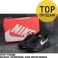 Мужские кроссовки Nike Air Max, черно-белые / кроссовки мужские Найк Аир Макс, текстиль, удобные,модные