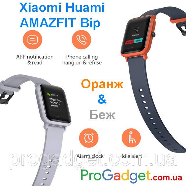 Xiaomi Huami AMAZFIT Bip orange (оранж) А1608 GPS Running Smartwatch Global - Лучшие умные часы!