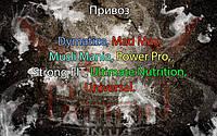Поступление: Dymatize, Mad Max, Musli Mania, Power Pro, Strong FIT, Ultimate Nutrition, Universal.