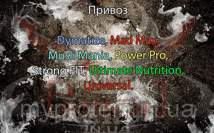 Поступление: Dymatize, Mad Max, Musli Mania, Power Pro, Strong FIT, Ultimate Nutrition, Universal.