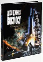 Дослідження космосу: історія та майбутнє. Енциклопедія про космос