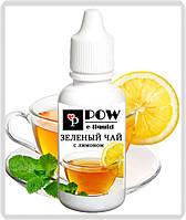 15мл! 50 вкусов! Жидкость для электронных сигарет  POW оптом, Зеленый чай с лимоном, 15 мл