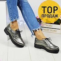 Женские туфли оксфорды на шнурках, на низком ходу, серебристого цвета / туфли женские кожаные, удобные, модные