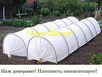 """Парник из агроволокна  """"Агро-Лидер"""" 3 метра 42 г/м.кв. плотность"""
