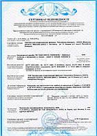 Оформление сертификата на кондитерскую продукцию (сладости) на 1 год, 2 года