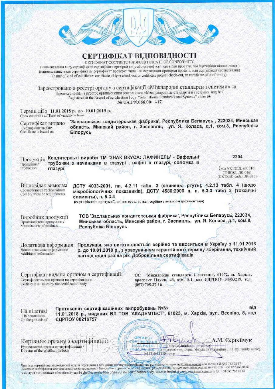 Оформление документов подтверждающих качество продукции