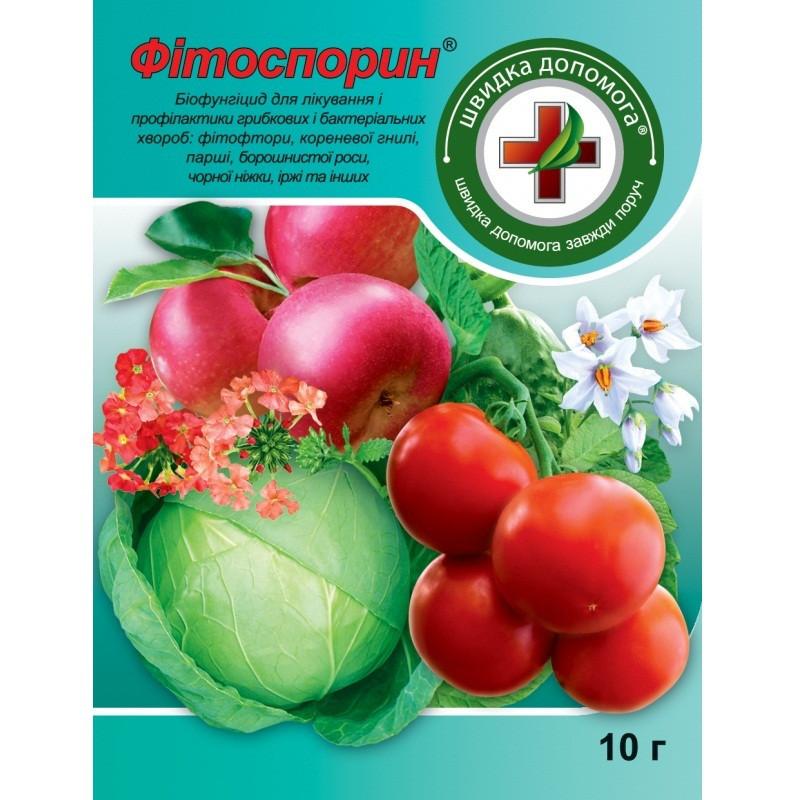 Фитоспорин 10 г ля цветов, томатов, огурцов, комнатеых растений, Киссон