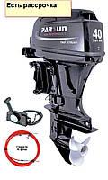 Моторы Parsun T40FWS  (40 л.с. короткий дейдвуд,  стартер, д/у, эндуро)