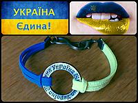 """Оригинальные браслеты для патриотов  """"Єдина Україна"""". ручная работа"""