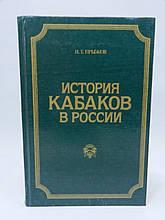 Прыжов И.Г. История кабаков в России (б/у).