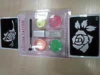 Набор Временных Тату-комплект с 4 цветами,BLITTER TATTOO