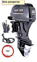 Моторы Parsun T40FWL-T  (40 л.с. короткий дейдвуд,  стартер, д/у, эндуро, трим)