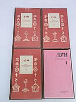 АУМ. Синтез мистических учений Запада и Востока. Книги 1-4 (б/у)., фото 1