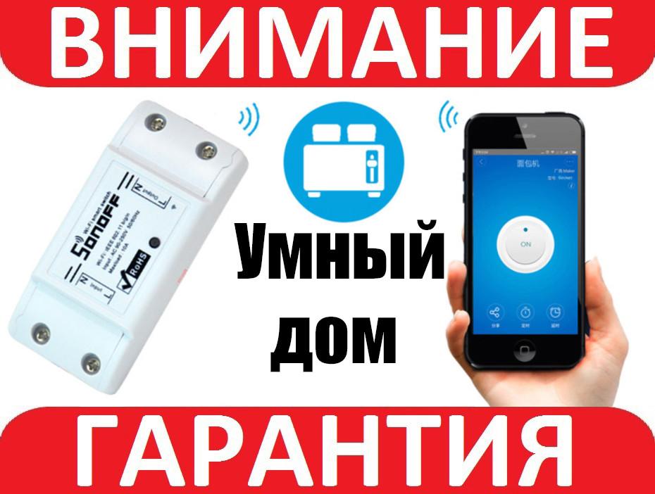 Беспроводной WiFi выключатель c таймером SONOFF BASIC для ANDROID, iOS eWeLink