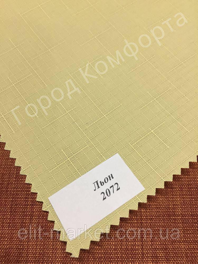 Ткань для рулонных штор LEN 2072