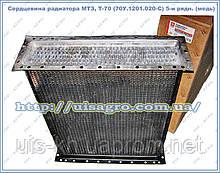 Сердцевина радиатора МТЗ (70У.1201.020-С ДК) 5-и рядная (медь)