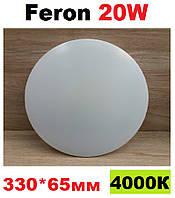 Светодиодный светильник Feron AL534 20W 4000К потолочный круглый