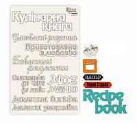 Чипборд для скрапбукинга 126*200 мм Recipe book 5 белый 94232071