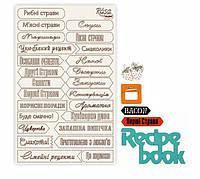 Чипборд для скрапбукинга 126*200 мм Recipe book 6 белый 94232072