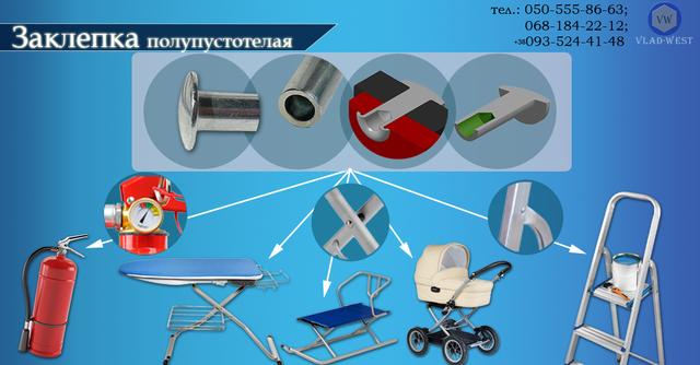 Использование заклепки ГОСТ 12641-80 в огнетушителях, гладильных досок, детских санках, детских колясках, стремянках, и раскладной мебели