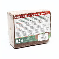 Кокос брикет МИНИ 0,5 кг
