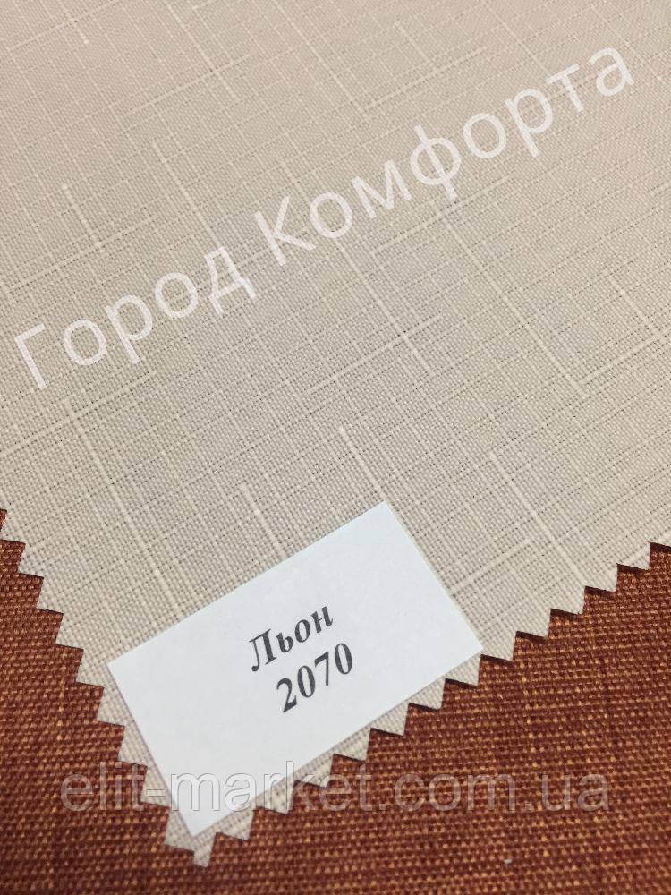 Ткань для рулонных штор LEN 2070