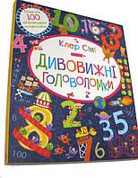 Книга детская КСД Дивовижні головоломки (укр) 256658