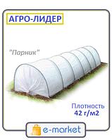 Парник длиной 10 метров, агроволокно 42 г/м2 (АГРО-ЛИДЕР). Мини теплица.