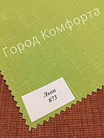 Ткань для рулонных штор LEN 0873