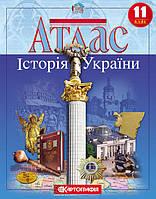 Атлас Картография, История Украины для 11 класса 1548